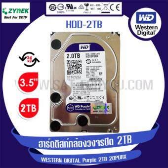 TPL Western Digital ฮาร์ดดิสก์กล้องวงจรปิด 2TB รุ่น HDD-2TB