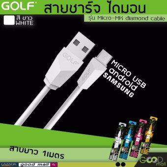 GOLF สายชาร์จ usb สายชาร์จsamsung สายชาร์จMicro-MK diamond cable (สีขาว)