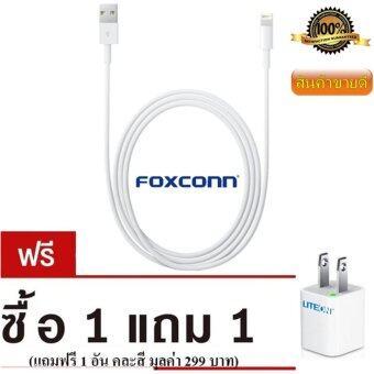 เปรียบเทียบราคา Foxconn สายชาร์จ Apple แท้ iPhone 5 5s 5c 6 6s 7 Plus แถมฟรี สายชาร์จ หัวปลั๊กไอโฟน (Adapter iPhone) Liteon แท้ (สีขาว)มูลค่า299บาท* นำเสนอ