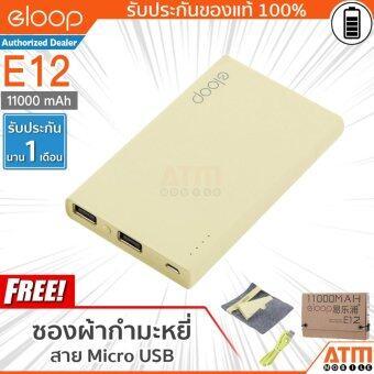 Eloop Power Bank 11000mAhรุ่นE12 (สีเหลือง)ฟรี ซองกำมะหยี่(...)