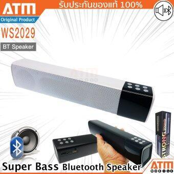 ATM ลำโพงบลูทูธ รุ่น WS2029 Bluetooth Speaker/FM/MP3 Player (สีขาว)
