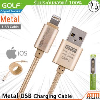 Golf สายชาร์จ Lightning แบบถัก Metal Quick Charge/Data Cable สำหรับ iPhone/iPad (สีทอง)