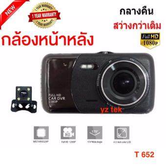 กล้องติดรถยนต์กล้องคู่หน้า-หลัง รุ่น T652 FULL HD CARDVR (1080P)