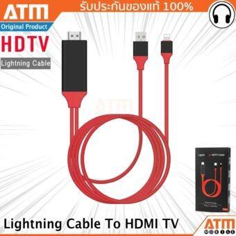 Lightning HDTV HDMI iPhone สาย iPhone To HDMI TV เชื่อมต่อ iPhone กับทีวี Lightning to HDMI Cable พร้อมชาร์จแบตได้