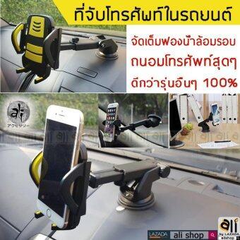 ali ขาจับโทรศัพท์ ปรับยาวสั้น ที่วางโทรศัท์ long neck SL-3 ที่วางมือถือในรถ ..... สีเหลือง