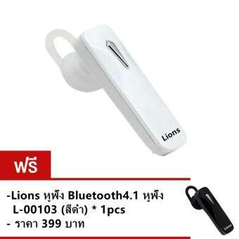 Lions W163 หูฟังบลูทูธไร้สาย Bluetooth Headset V4.1(สีดำ) ซื้อ 1 แถม 1