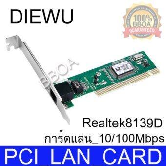 Realtek rtl8139d lan card