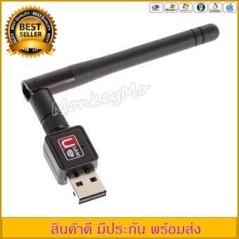 USB WIFI Wireless Adapter Network 150 Mbps with antenna ตัวรับไฟไฟแบบมีเสาอากาศ