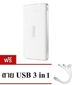 Eloop Power Bank 13,000 mAh รุ่น E13 สีขาว ฟรี สาย USB 3in1