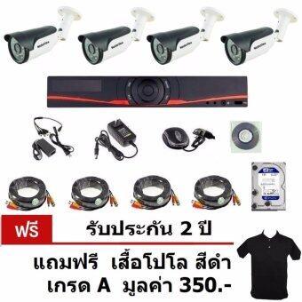 Mastersat ชุดกล้องวงจรปิด CCTV AHD 1 MP 720P 4 จุด พร้อมสายสำเร็จ และ HDD 1 TB พิเศษ แถมฟรี เสื้อโปโล สีดำ เกรด A มูลค่า 350.-