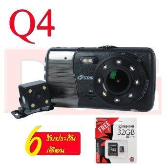 DTAWAN กล้องติดรถยนต์ Star Q4 กล้องติดรถยนต์อัจฉริยะ บันทึกภาพหน้าหลัง มีเตือนการชน เตือนออกนอกเลน ความคมชัดระดับ SuperHD 1296P แถมฟรี เมมโมรีการ์ด 32GB มูลค่า 450บาท