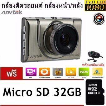 Anytek กล้องติดรถยนต์ A100H กล้องหน้า/หลัง (WDR) Full-HD 1080P แถมฟรี Micro SD 32GB