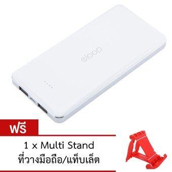Eloop E13 Power Bank 13000mAh (สีขาว) ฟรี ที่วางมือถือ/แท็บเล็ต