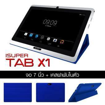 iSUPER X1 (512MB/8GB) แท็บเล็ต 7 นิ้ว + เคสฝาพับในตัว (รับประกัน 1 ปี)
