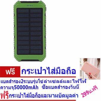 แบตสำรอง 2ระบบ รุ่นโซล่าเซลล์และไฟฟ้า ความจุ 50000 mAh (สีเขียว) แถมฟรี กระเป่าอเนกประสงค์
