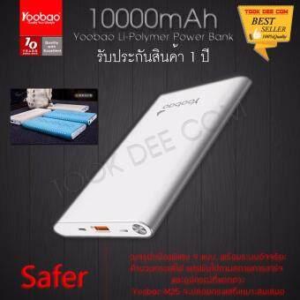 (ของแท้) Yoobao 10000mAh YB-Air แบตเตอรี่สำรอง Apple Android Phones Universal Charging