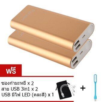 Person power Bankแบตสำรอง10,000mAhรุ่นXM01แพ็คคู่(สีทอง)ฟรี ซองกำมะหยี่+สายUSB 3 in 1+ไฟLED usb