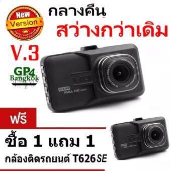 รีวิวสินค้า FHD กล้องติดรถยนต์ WDR และ Parking Monitor บอดี้โลหะ จอใหญ่ 3.0นิ้ว รุ่น T626 SE (เวอร์ชั่น3) ถ่ายกลางคืนสว่างกว่าเดิม (Black) + ซื้อ 1 แถม 1 ข้อมูล