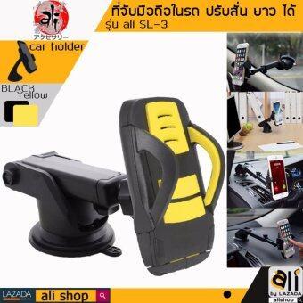 ali ขาจับโทรศัพท์ ปรับยาวสั้น ที่วางโทรศัท์ long neck SL-3 ที่วางมือถือในรถ . สีเหลือง