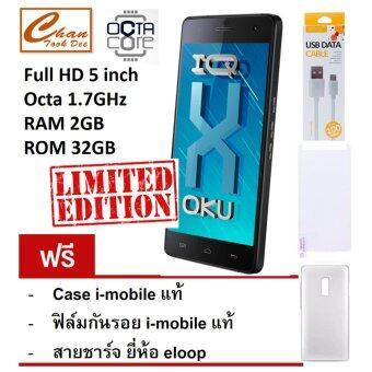 i-mobile IQ X OKU (IQ 1079) 900/2100MHz - Black ฟรี Case i-mobile แท้ + ฟิล์มกันรอย i-mobile แท้ + สายชาร์จ ยี่ห้อ eloop