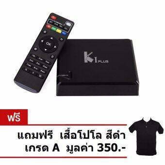 Mastersat กล่องดาวเทียม+ทีวีดิจิตอล DVB-S2+T2 Android5.1 Quad core 4K 3D AmlogicS905 K1Plus Smart IPTV Media Player พิเศษ แถมฟรี เสื้อโปโล สีดำ เกรด A มูลค่า 350.-