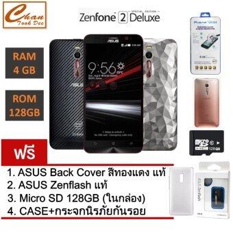 ASUS Zenfone 2 Deluxe ZE551ML Special Edition Ram4GB/Rom128GB+128GB SDcard ประกันศูนย์ (Black) ฟรี ASUS Back Cover สีทองแดง แท้ + ASUS Zenflash แท้ + กระจกนิรภัยกันรอย + CASE TPU