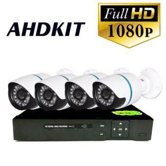 ชุดกล้องวงจรปิด 1080p HDMI AHD 3.0MP - 4CH