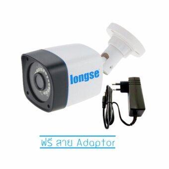 กล้องวงจรปิด LONGSE BULLET CAMERA 4in1 1.0MP