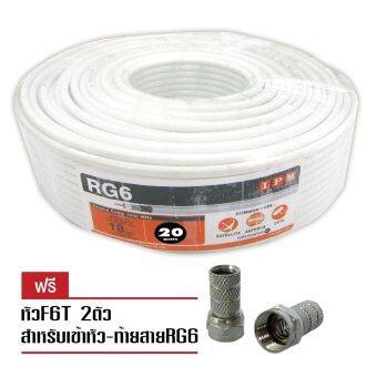 IPM สายนำสัญญาณRG6 ชิลด์ 64% ยาว20เมตร - สีขาว
