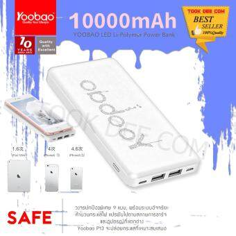 (ของแท้เต็ม100%) Yoobao 10000mAh P10000 Power Bank Dual In - Out Put Interface