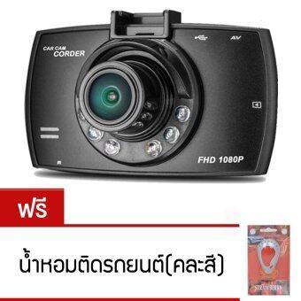 FHD Car Cameras กล้องติดรถยนต์ รุ่น G30C (Black) แถมฟรีน้ำหอมติดรถยนต์(คละสี)