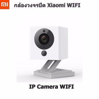 กล้องวงจรปิด Xiaomi Square Smart IP Camera Wifi 1080P Xiaofang 180 องศา