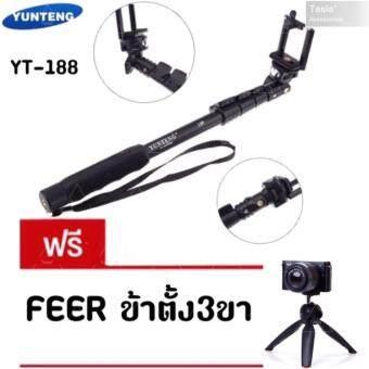 tesia Yunteng 188 ไม้เซลฟี่ Portable Handheld Telescopic Monopod Tripod For Cameras Cell Phones IPhone แถนฟรีขาตั้งYT-288