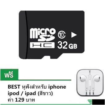 เมมโมรี่การ์ด หน่วยความจำ Micro SDHC 32 GB Class 10 =1pcs+ BEST หูฟังสำหรับ iphone / ipod / ipad (สีขาว)=1pcs
