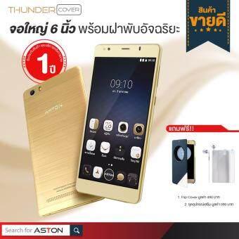 ASTON Thunder Cover 6.0 (Gold) แถมฟรี Smart Flip Cover มูลค่า 490 บาท + ชุดอุปกรณ์เสริม มูลค่า 590 บาท