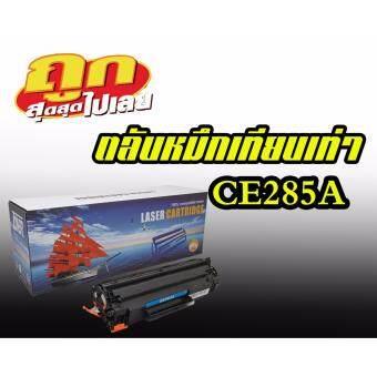 HP CE285A (85A) ใช้กับปริ้นเตอร์รุ่น HP LaserJet M1132/P1102/P1102w