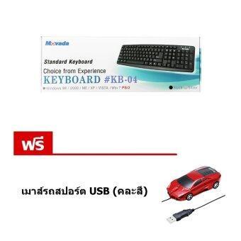 สินค้ายอดนิยม Movada Keyboard รุ่น KB-04 หัว PS 2 จำนวน 2 ชิ้น แถมเมาส์รถสปอร์ต(คละสี) 2 ชิ้น ข้อมูล