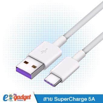 Huawei สาย Huawei Supercharge 5A USB Type-C 1 เมตร สำหรับ Huawei ที่รองรับการชาร์จแบบซุปเปอร์ Huawei Mate9 P10 USB-C สีขาว(White)