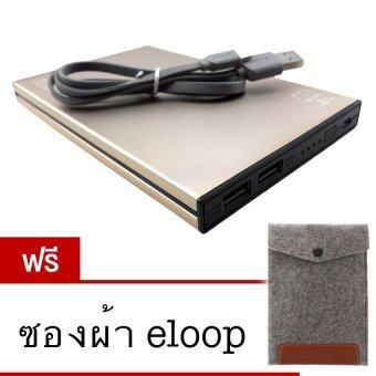 Eloop E14 Power Bank 20000 mAh (สีทอง) แถมฟรี ซองผ้า eloop