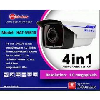 CCTV กล้องวงจรปิด 4in1 (Analog/AHD/TVI/CVI) 1 MP Hiview รุ่น HAT-59B10