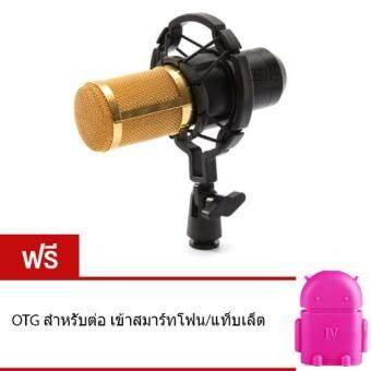 Elit ไมค์ ไมค์อัดเสียง คอนเดนเซอร์ Pro Condenser Mic Microphone BM800 พร้อมอุปกรณ์เสริม แถมฟรี OTG สำหรับต่อ เข้าสมาร์ทโฟน/แท็บเล็ต