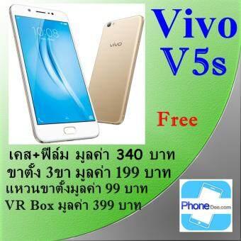 Vivo V5s 64GB ประกันศูนย์ (Gold) ฟรี เคส + ฟิล์ม + VR Box + ขาตั้งหนวดปลาหมึก 3ขา + แหวนตั้งมือถือ