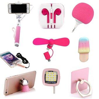 1Choice ชุดอุปกรณ์มือถือ 9 ชิ้น (Mobile Accessories) ไม้เซลฟี่ + หูฟัง + วงแหวนยึดโทรศัพท์ + แฟลชมือถือ + ลำโพงพกพา + ไมโครโฟนจิ๋ว + แท่งวางโทรศัพท์ + พัดลมพกพา + ปลอกสายชาร์จ (สีชมพู)