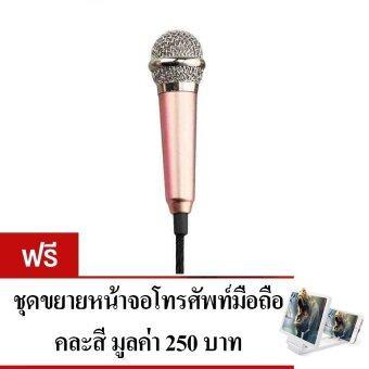 KH ไมโครโฟนจิ๋ว คาราโอเกะ (Mini Microphone Karaoke) สำหรับโทรศัพท์มือถือ, แท็บเล็ต, โน๊ตบุ๊ค รุ่นมีขาตั้งไมค์ (สีทองชมพู) แถมฟรี จอขยายหน้าจอมือถือ 3D (สีขาว)