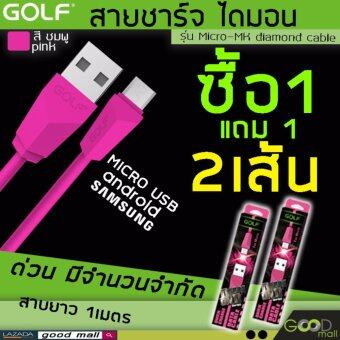 GOLF สายชาร์จ usb สายชาร์จsamsung สายชาร์จ แท้100%Micro-MK diamond cable (สีชมพู) Pink 2ชิ้น โครตคุ้มถูกสุด