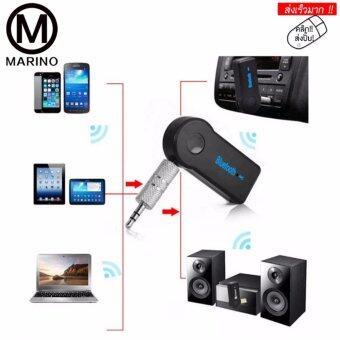 Marino Car Bluetooth เครื่องรับสัญญาณบลูทูล เล่น-ฟังเพลง บลูทูธในรถยนต์ No.022 - Black