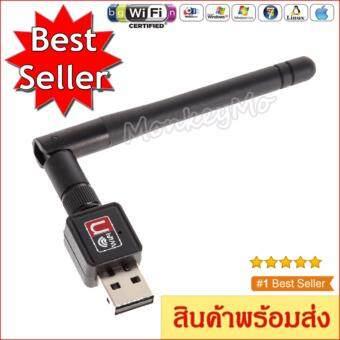 USB WIFI Wireless Adapter Network 150 Mbps with antenna ตัวรับไวไฟแบบมีเสาอากาศ