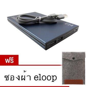 Eloop E14 Power Bank 20000 mAh (สีดำ) แถมฟรี ซองผ้า eloop