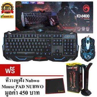 Marvo ชุด keyboard คีย์บอร์ด + mouse เมาส์ ไฟ 3 สี รุ่น KM400 ฟรีMouse Pad NUBWO+ที่วางหูฟัง NUBWO
