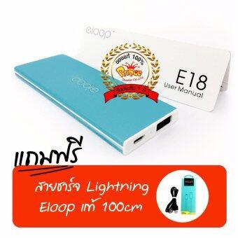 Eloop E18 Power Bank แบตสำรอง 4000mAh [Li-Polymer] แถมฟรี สาย Eloop แท้ [Lightning]